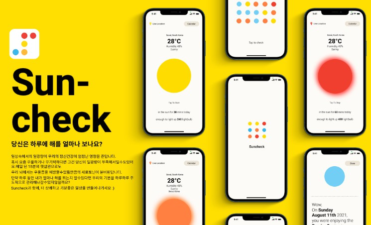 iOS App to Record Daily Sun Intake