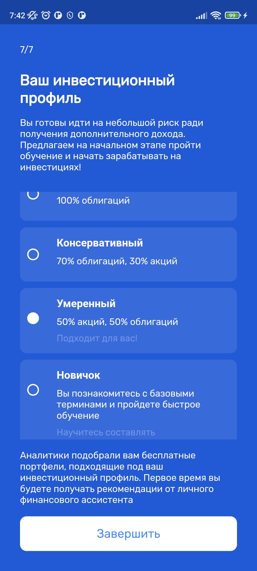 Flutter application for the online hackathon MORE.tech 3.0 from VTB